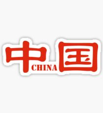Chinese characters of China Sticker