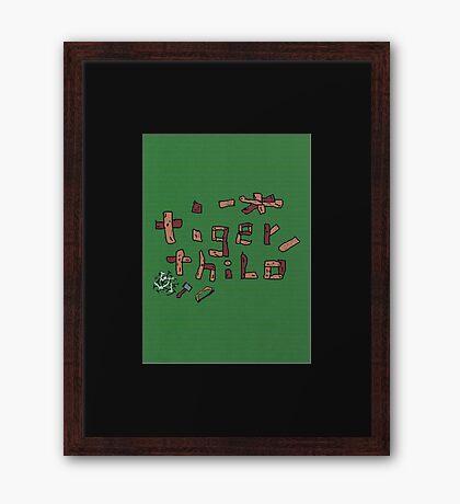 2312 - Tigerthilo Design Carpenter Style Framed Print