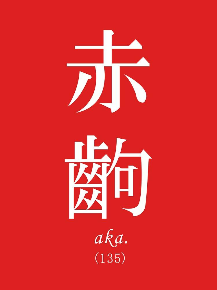 RED FRAME - Monogatari Series t-shirt / Phone case / Mug | Unisex T-Shirt