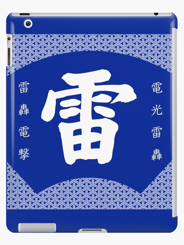 'Kaminari/雷, Japanese Kanji Calligraphy (White)' iPad Case/Skin by  KeiGraphicIntl