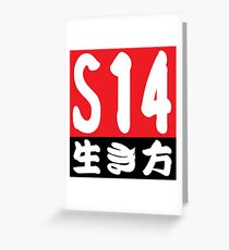 """S14 """"Lifestyle"""" Greeting Card"""