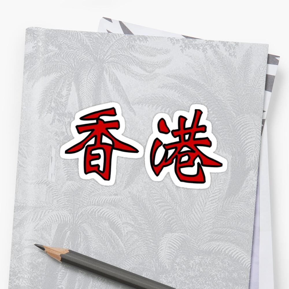 Chinese characters of Hong Kong by Sasas Design