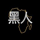 Blasian (Chinese) Third Culture Series by Carbon-Fibre Media