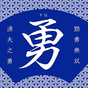 Yu/勇, Japanese Kanji Calligraphy (White) by KeiGraphicIntl