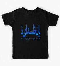 Istanbul Skyline Cityscape With Minaret and Stars Text Kids Tee