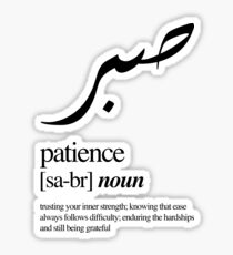 Sabr // Patience Sticker