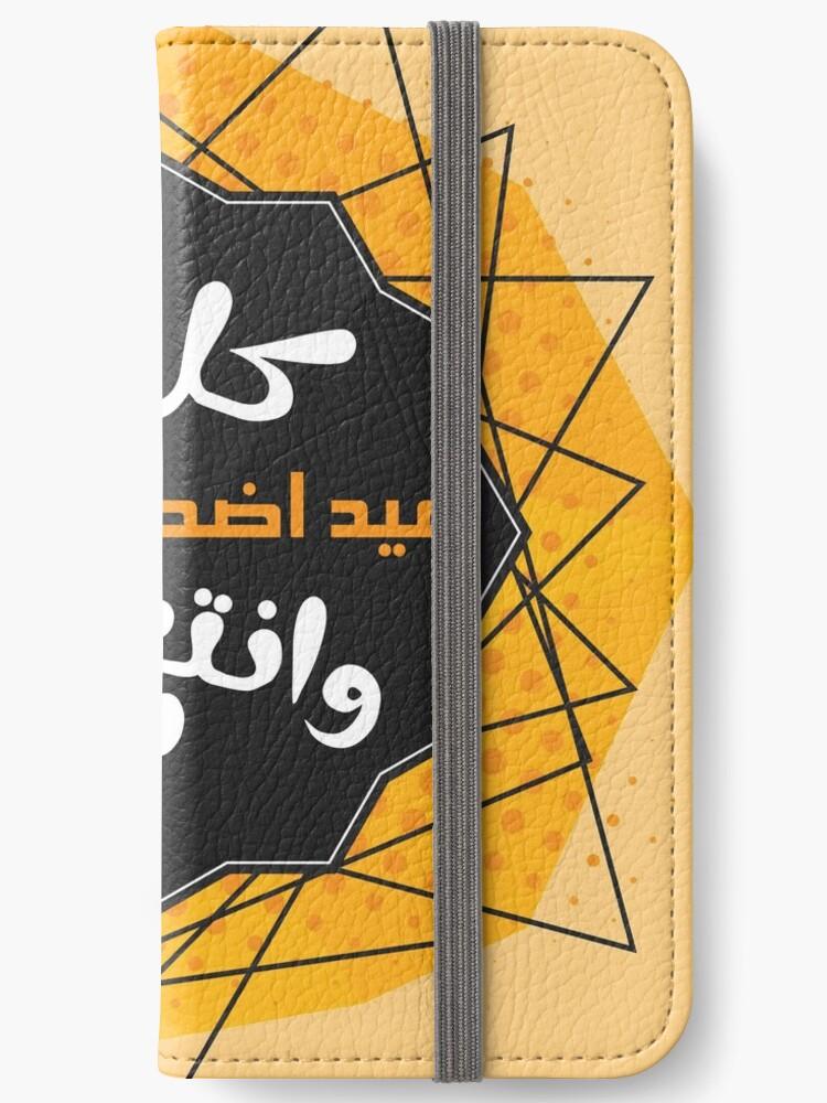 Eid Mubarak 2 by PetalsPrints