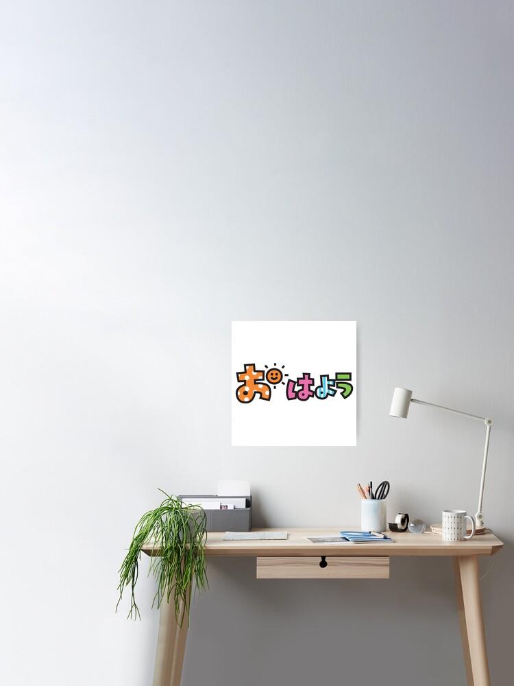 Guten Morgen Japanisch Poster