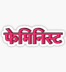 feminist - hindi Sticker