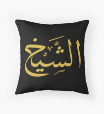 Sheikh (GOLD) Throw Pillow