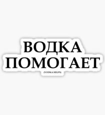 ВОДКА ПОМОГАЕТ Vodka Helps Russian English T-shirt design Sticker