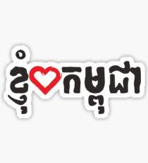 I Love Cambodia Sticker