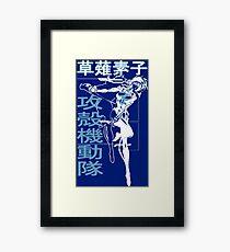 Major Motoko Framed Print