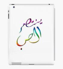 Love Wins Rainbow Text - Arabic iPad Case/Skin