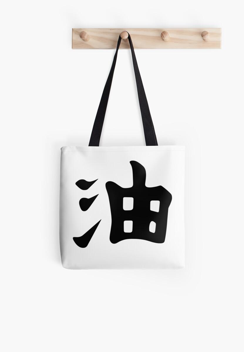 Jiraiyas Headband Symbol Tote Bags By Antsinmyeyes Redbubble