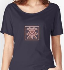 Outrun Neon Sign - Retro Chinese Women's Relaxed Fit T-Shirt