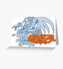 The Blue-Eyes Ultimate Dragon Greeting Card