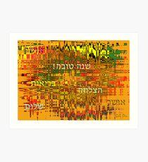 Shana Tova! שנה טובה Art Print