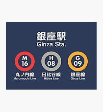 Tokyo Station Entrance Sign - Ginza Dark Photographic Print