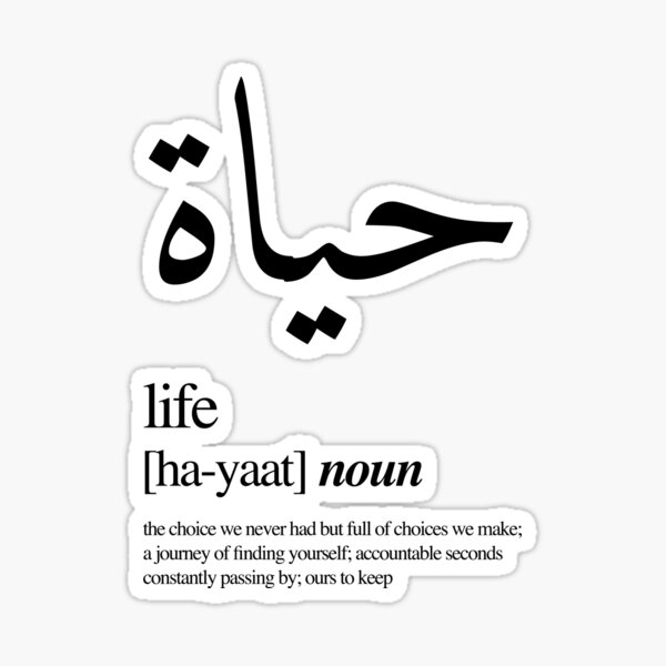 Hayaat // Life Sticker
