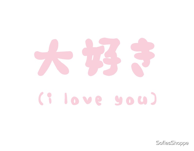 I Love You In Japanese Calligraphy Kanji Characters Stickers By