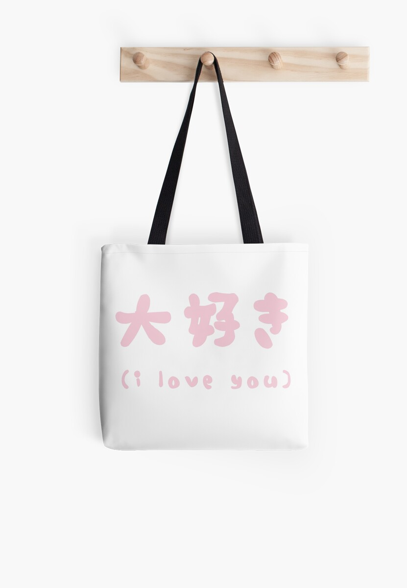 I Love You In Japanese Calligraphy Kanji Characters Tote Bags By