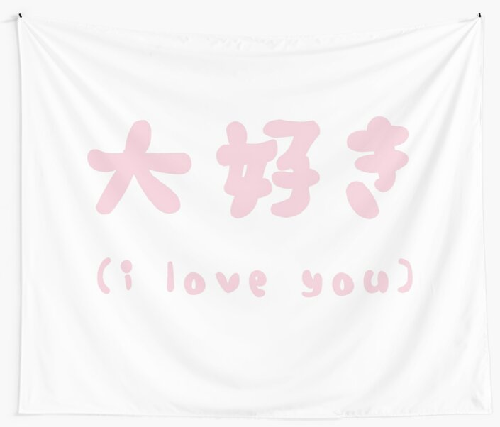 I Love You In Japanese Calligraphy Kanji Characters Wall