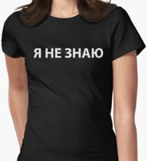 я не знаю Russian Student I Don't Know Women's Fitted T-Shirt