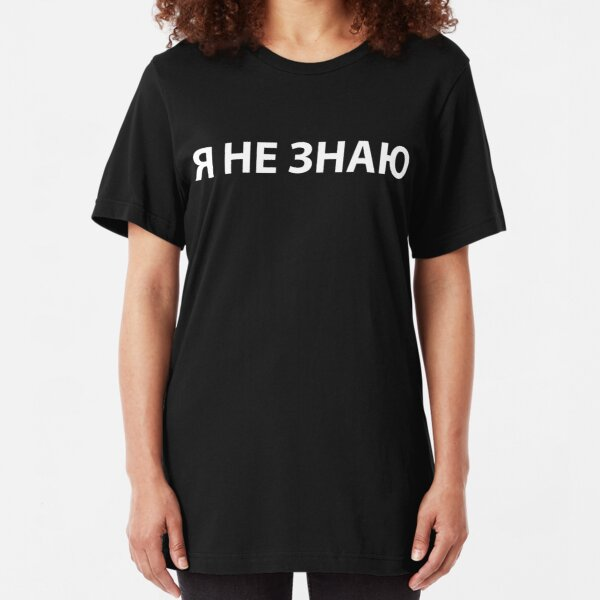 я не знаю Russian Student I Don't Know Slim Fit T-Shirt