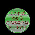 If you can understand this you are cool by FlyNebula