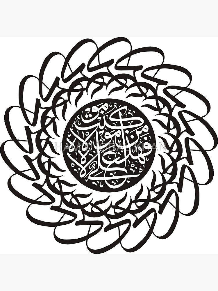 man kuntu mola ali name flower by hamidsart
