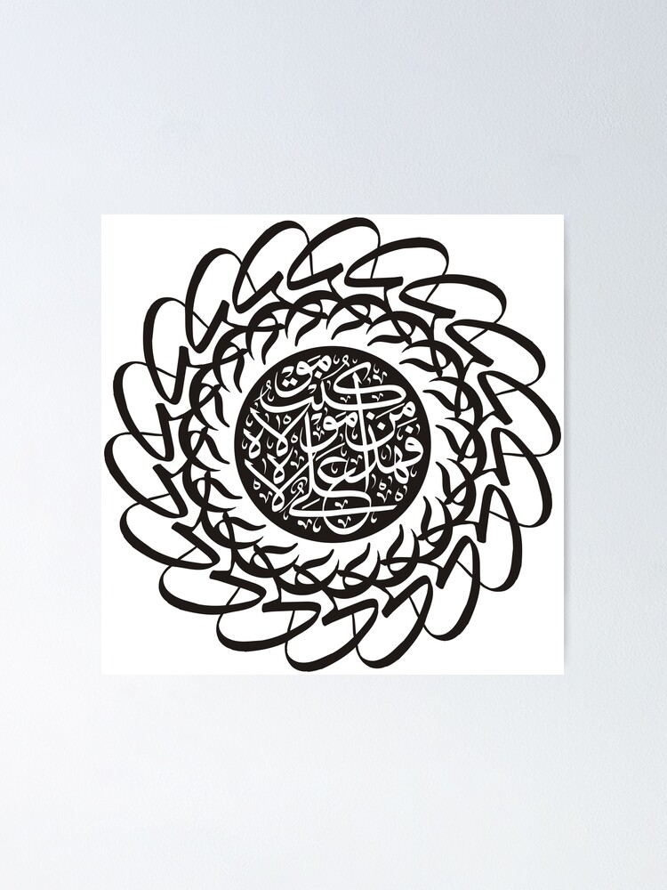 Alternate view of man kuntu mola ali name flower Poster
