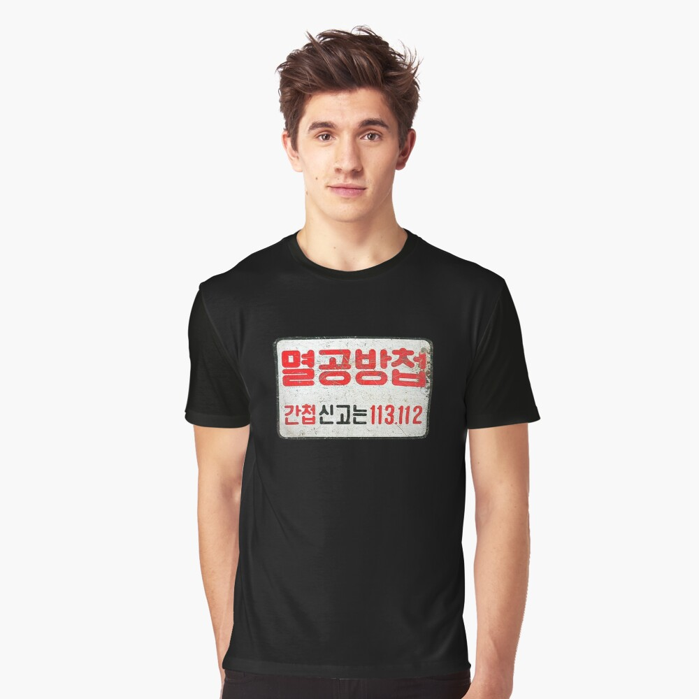 korea old billboard  Graphic T-Shirt Front