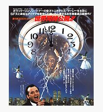 Japanese Scrooged Photographic Print
