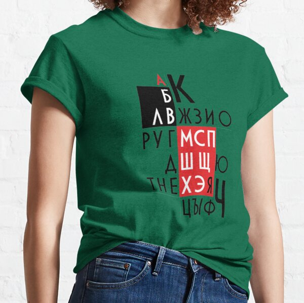 Letters of the Russian alphabet. Classic T-Shirt