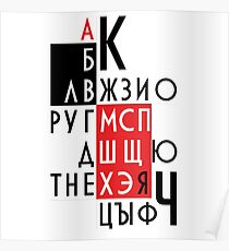 Letters of the Russian alphabet. Poster