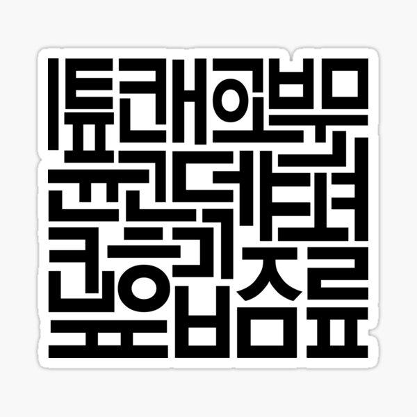 Korean, Hangul Sticker