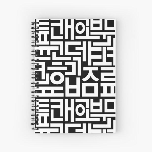 Coréen, Hangul Cahier à spirale