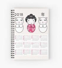 Japanese Kokeshi Doll 2018 Calendar Spiral Notebook