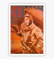 Remember - Japan World War 2 Propaganda Poster  Sticker