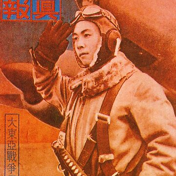 Remember - Japan World War 2 Propaganda Poster  by RemoKurka