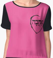 The Hebrew Set: AHAVA (=Love) - Dark Women's Chiffon Top