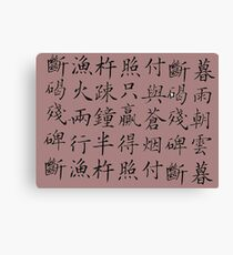 Text Japanese Canvas Print