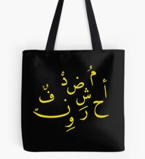 Arabic letters  Tote Bag