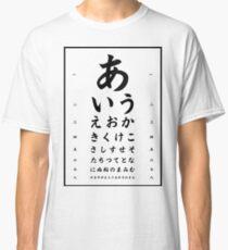 Hiragana chart prints (japanese writing) for Otaku Classic T-Shirt