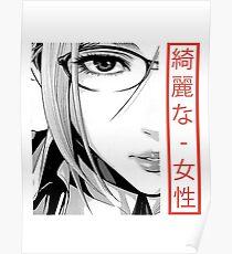 'Beautiful - Woman' - Anime lofi aesthetic  Poster