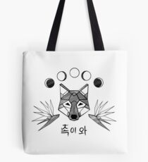 Wolf: EXO Tote Bag