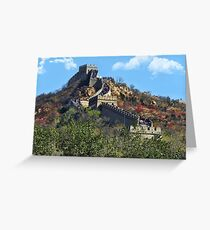 万里长城 GREAT WALL OF CHINA 万里长城  VARIOUS APPAREL Greeting Card