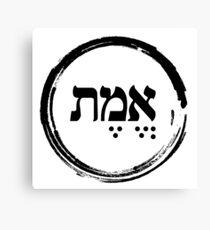 The Hebrew Set: EMET (=Truth) - Dark Canvas Print