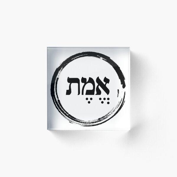 The Hebrew Set: EMET (=Truth) - Dark Acrylic Block